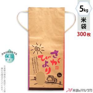 米袋 5kg用 さがびより 1ケース(300枚入) KHP-012 保湿タイプ 佐賀産さがびより のどか|komebukuro