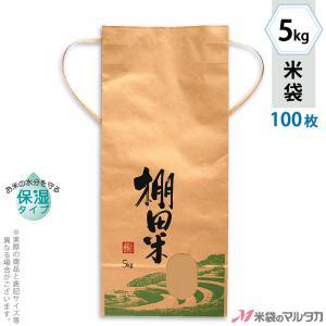 米袋 5kg用 銘柄なし 100枚セット KHP-013 保湿タイプ 棚田米 悠久|komebukuro
