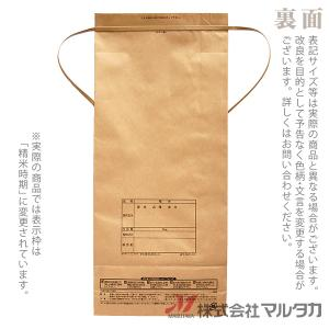 米袋 5kg用 銘柄なし 100枚セット KHP-013 保湿タイプ 棚田米 悠久|komebukuro|03