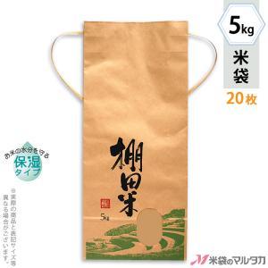 米袋 5kg用 銘柄なし 20枚セット KHP-013 保湿タイプ 棚田米 悠久|komebukuro
