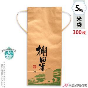 米袋 5kg用 銘柄なし 1ケース(300枚入) KHP-013 保湿タイプ 棚田米 悠久 komebukuro