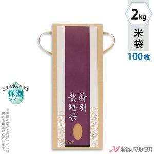 米袋 2kg用 銘柄なし 100枚セット KHP-014 保湿タイプ 特別栽培米 丹心 komebukuro