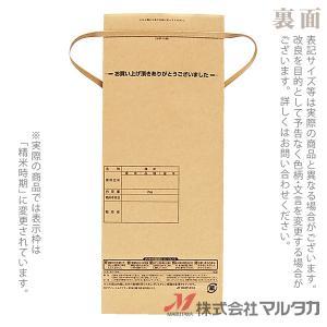 米袋 2kg用 銘柄なし 100枚セット KHP-014 保湿タイプ 特別栽培米 丹心 komebukuro 03