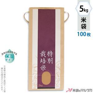 米袋 5kg用 銘柄なし 100枚セット KHP-014 保湿タイプ 特別栽培米 丹心|komebukuro