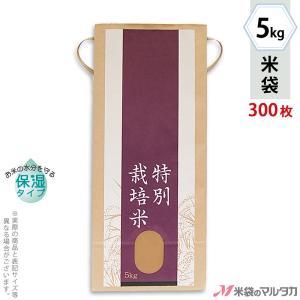 米袋 5kg用 銘柄なし 1ケース(300枚入) KHP-014 保湿タイプ 特別栽培米 丹心 komebukuro