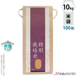 米袋 10kg用 銘柄なし 100枚セット KHP-014 保湿タイプ 特別栽培米 丹心|komebukuro