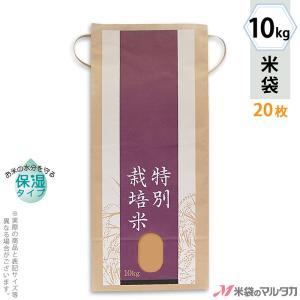 米袋 10kg用 銘柄なし 20枚セット KHP-014 保湿タイプ 特別栽培米 丹心|komebukuro