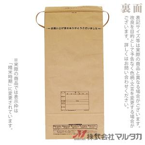 米袋 10kg用 銘柄なし 20枚セット KHP-014 保湿タイプ 特別栽培米 丹心|komebukuro|03