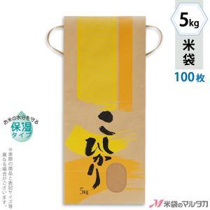 米袋 5kg用 こしひかり 100枚セット KHP-015 保湿タイプ こしひかり 陽(よう)|komebukuro