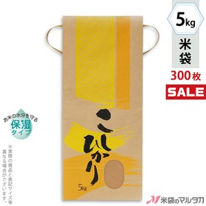 米袋 5kg用 こしひかり 1ケース(300枚入) KHP-015 保湿タイプ こしひかり 陽(よう)|komebukuro