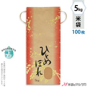 米袋 5kg用 ひとめぼれ 100枚セット KHP-016 保湿タイプ ひとめぼれ あさみ|komebukuro