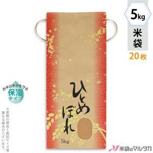 米袋 5kg用 ひとめぼれ 20枚セット KHP-016 保湿タイプ ひとめぼれ あさみ|komebukuro