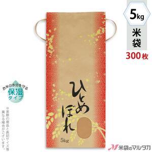 米袋 5kg用 ひとめぼれ 1ケース(300枚入) KHP-016 保湿タイプ ひとめぼれ あさみ|komebukuro