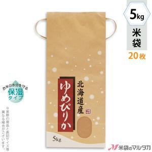 米袋 5kg用 ゆめぴりか 20枚セット KHP-017 保湿タイプ 北海道産ゆめぴりか こな雪|komebukuro
