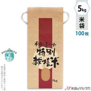 米袋 5kg用 銘柄なし 100枚セット KHP-019 保湿タイプ 特別栽培米 愛情 komebukuro