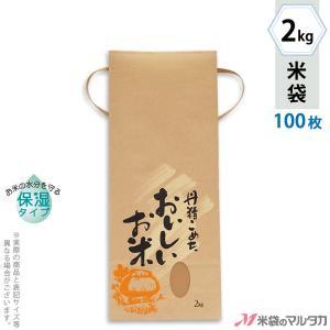 米袋 2kg用 銘柄なし 100枚セット KHP-020 保湿タイプ 丹精こめた おいしいお米SP|komebukuro