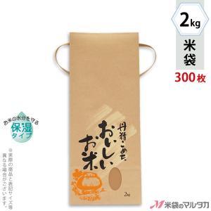米袋 2kg用 銘柄なし 1ケース(300枚入) KHP-020 保湿タイプ 丹精こめた おいしいお米SP|komebukuro