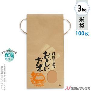 米袋 3kg用 銘柄なし 100枚セット KHP-020 保湿タイプ 丹精こめた おいしいお米SP|komebukuro