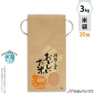 米袋 3kg用 銘柄なし 20枚セット KHP-020 保湿タイプ 丹精こめた おいしいお米SP|komebukuro