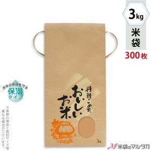 米袋 3kg用 銘柄なし 1ケース(300枚入) KHP-020 保湿タイプ 丹精こめた おいしいお米SP|komebukuro