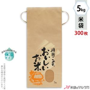 米袋 5kg用 銘柄なし 1ケース(300枚入) KHP-020 保湿タイプ 丹精こめた おいしいお米SP|komebukuro