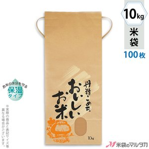 米袋 10kg用 銘柄なし 100枚セット KHP-020 保湿タイプ 丹精こめた おいしいお米SP|komebukuro
