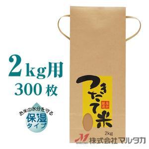 米袋 2kg用 銘柄なし 1ケース(300枚入) KHP-021 保湿タイプ つきたて米 産地厳選SP|komebukuro