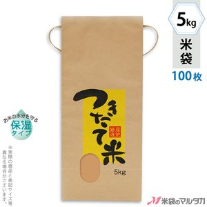 米袋 5kg用 銘柄なし 100枚セット KHP-021 保湿タイプ つきたて米 産地厳選SP|komebukuro