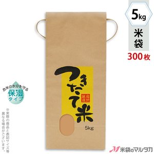 米袋 5kg用 銘柄なし 1ケース(300枚入) KHP-021 保湿タイプ つきたて米 産地厳選SP