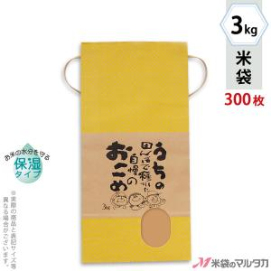 米袋 3kg用 銘柄なし 1ケース(300枚入) KHP-022 保湿タイプ うちの田んぼで穫れた米SP|komebukuro
