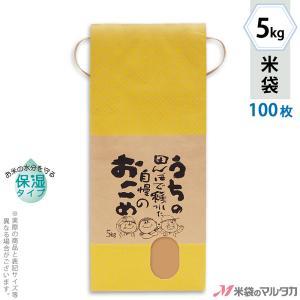 米袋 5kg用 銘柄なし 100枚セット KHP-022 保湿タイプ うちの田んぼで穫れた米SP komebukuro