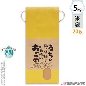 米袋 5kg用 銘柄なし 20枚セット KHP-022 保湿タイプ うちの田んぼで穫れた米SP komebukuro