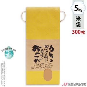 米袋 5kg用 銘柄なし 1ケース(300枚入) KHP-022 保湿タイプ うちの田んぼで穫れた米SP komebukuro