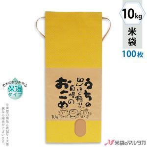 米袋 10kg用 銘柄なし 100枚セット KHP-022 保湿タイプ うちの田んぼで穫れた米SP|komebukuro