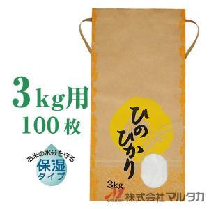 米袋 3kg用 ひのひかり 100枚セット KHP-025 保湿タイプ ひのひかり ひなた|komebukuro