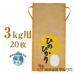 米袋 3kg用 ひのひかり 20枚セット KHP-025 保湿タイプ ひのひかり ひなた|komebukuro