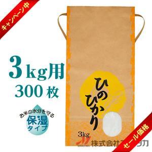米袋 3kg用 ひのひかり 1ケース(300枚入) KHP-025 保湿タイプ ひのひかり ひなた|komebukuro