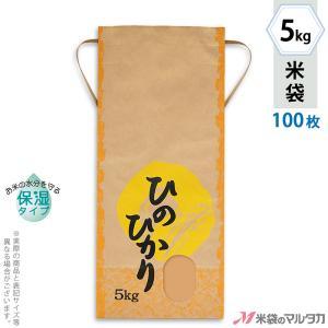 米袋 5kg用 ひのひかり 100枚セット KHP-025 保湿タイプ ひのひかり ひなた|komebukuro