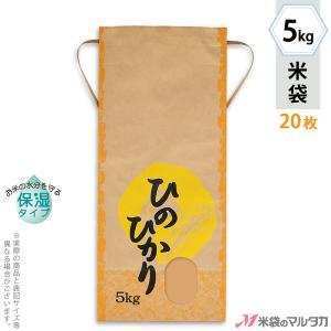 米袋 5kg用 ひのひかり 20枚セット KHP-025 保湿タイプ ひのひかり ひなた|komebukuro