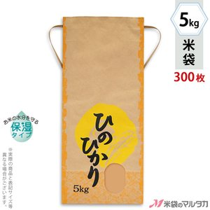米袋 5kg用 ひのひかり 1ケース(300枚入) KHP-025 保湿タイプ ひのひかり ひなた|komebukuro