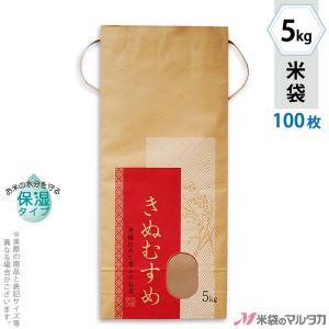 米袋 5kg用 きぬむすめ 100枚セット KHP-026 保湿タイプ きぬむすめ 紅いろ|komebukuro