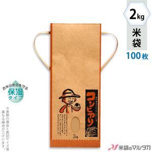 米袋 2kg用 こしひかり 100枚セット KHP-110 保湿タイプ コシヒカリ 少年とおむすび|komebukuro