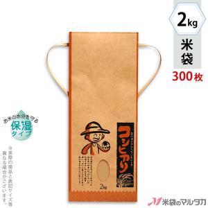 米袋 2kg用 こしひかり 1ケース(300枚入) KHP-...