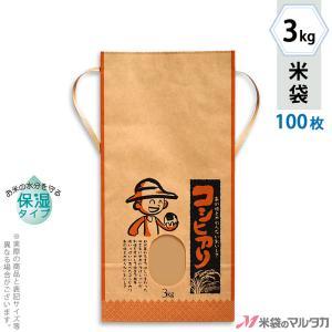 米袋 3kg用 こしひかり 100枚セット KHP-110 保湿タイプ コシヒカリ 少年とおむすび|komebukuro