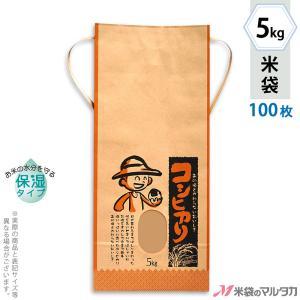 米袋 5kg用 こしひかり 100枚セット KHP-110 保湿タイプ コシヒカリ 少年とおむすび|komebukuro