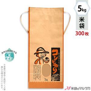 米袋 5kg用 こしひかり 1ケース(300枚入) KHP-110 保湿タイプ コシヒカリ 少年とおむすび|komebukuro