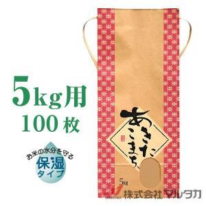 米袋 5kg用 あきたこまち 100枚セット KHP-120 保湿タイプ あきたこまち 米文様|komebukuro