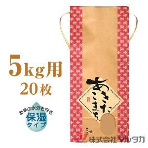 米袋 5kg用 あきたこまち 20枚セット KHP-120 保湿タイプ あきたこまち 米文様|komebukuro