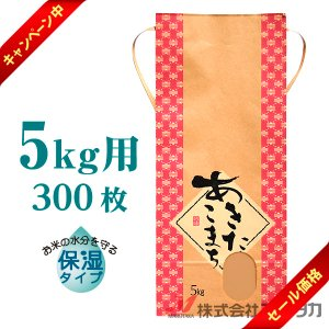 米袋 5kg用 あきたこまち 1ケース(300枚入) KHP-120 保湿タイプ あきたこまち 米文様|komebukuro