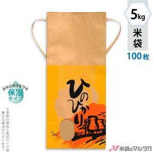 米袋 5kg用 ひのひかり 100枚セット KHP-140 保湿タイプ ひのひかり 夕焼けこやけ|komebukuro